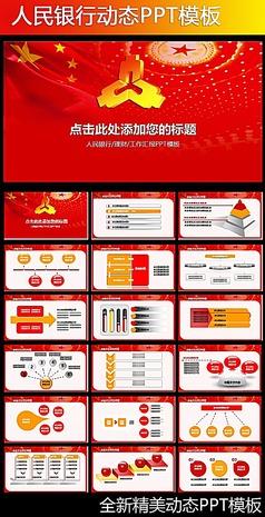 中国人民银行投资理财ppt模板