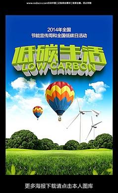 低碳生活环保海报高清PSD素材