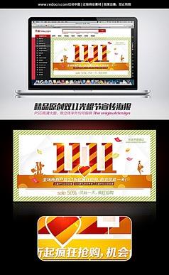 双十一光棍节清新淘宝宣传海报