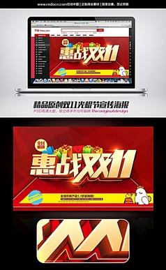 惠战双十一淘宝宣传海报