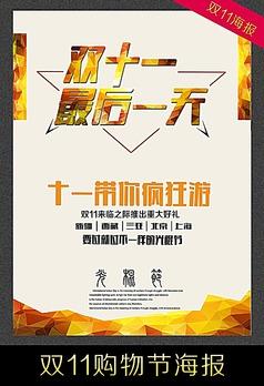 晶格化雙十一活動海報