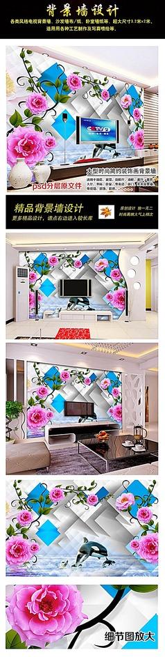 客厅海豚方体方块花背景墙