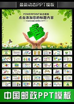 中国邮政储蓄银行邮储邮局PPT