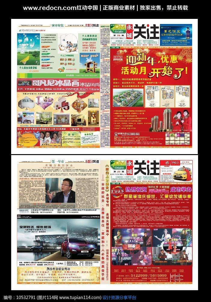 媒体报刊广告排版设计设计素材免费下载_报纸版面psd