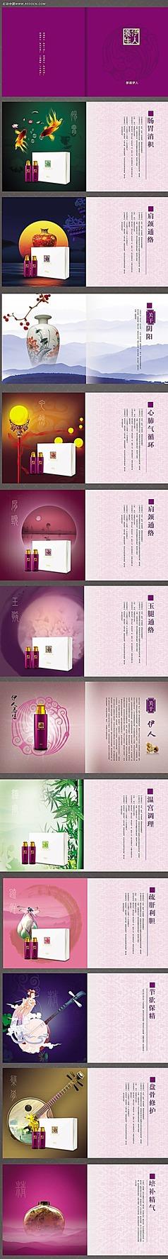 中国风紫色养生保健产品画册