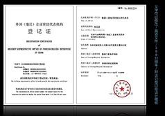 外國(地區)企業常駐代表機構登記證psd設計