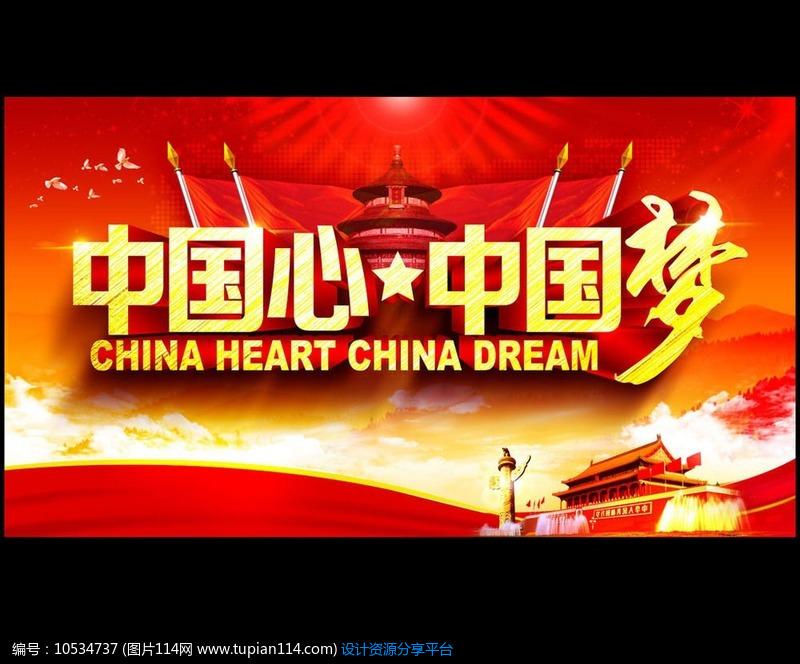 [原创] 中国心中国梦宣传海报