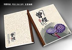 小说书籍封面设计