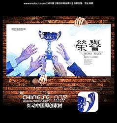 彩墨企业荣誉文化宣传展板图片