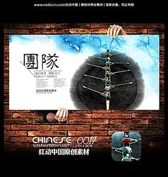 彩墨企业团队文化宣传展板图片