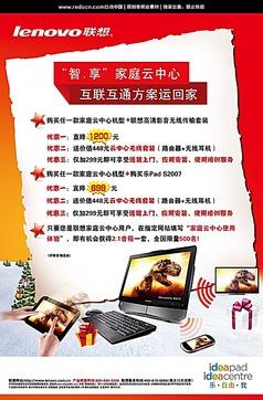 电脑冬季新年春节促销海报