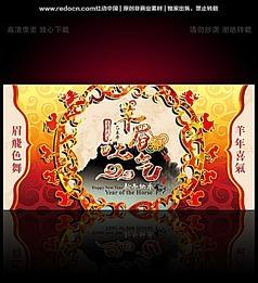 喜庆2015羊眉吐气海报背景图