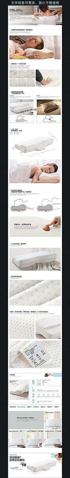 淘宝枕头详情页细节描述PSD素材模板