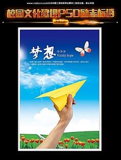 书香校园文化墙展板