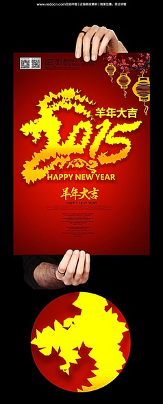 喜庆2015羊年春节宣传海报