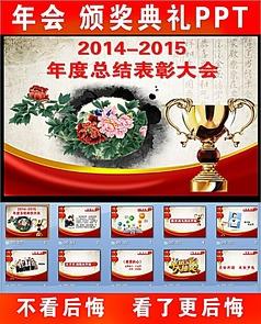 颁奖典礼表彰PPT模板
