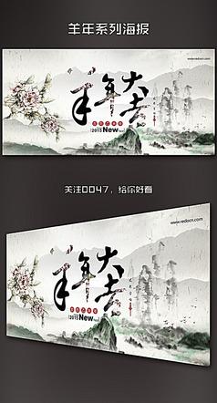 2015羊年大吉春节宣传海报