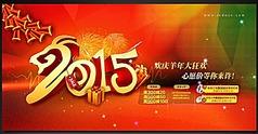2015年春节促销海报