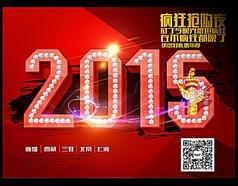 2015年超市商场春节促销海报