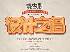 红黄复古风镂空字体样式设计