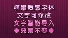 粉色糖果字体特效设计