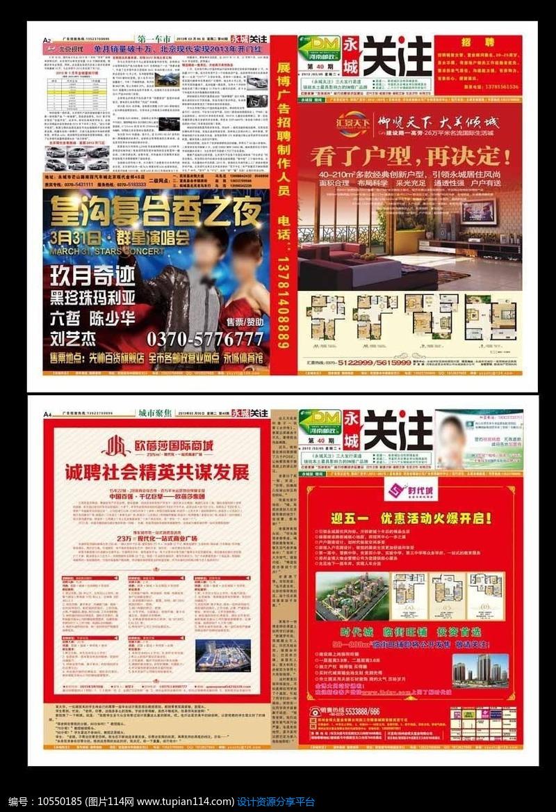 报纸排版设计设计素材免费下载_报纸版面psd_图片114