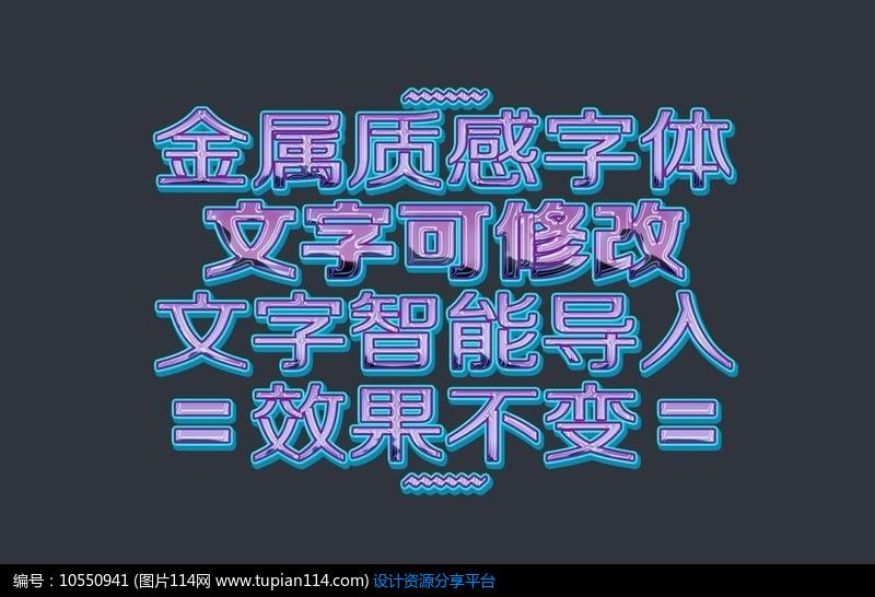 [原创] 紫色立体pop字体样式下载