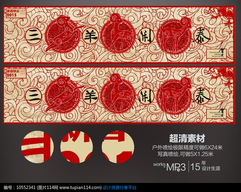 [原创] 三羊开泰春节手绘pop海报