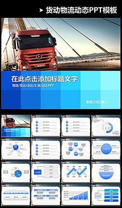 物流货运货车运输PPT