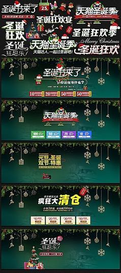 淘宝元旦圣诞双节特惠促销海报设计模板