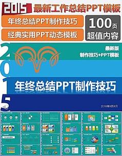 2015藍色簡約風格年終總結計劃PPT模板