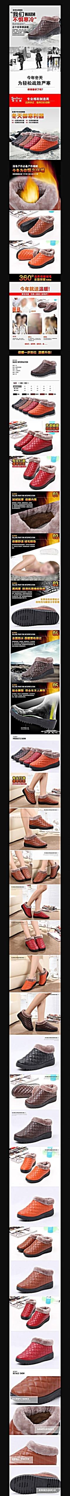 淘宝休闲棉鞋详情页描述PSD设计模板