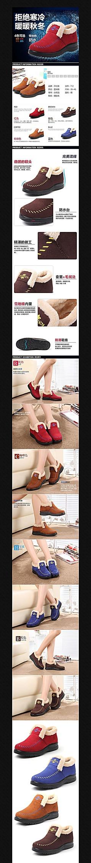 淘宝雪地棉鞋详情页述PSD设计模板