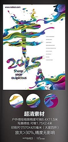 手绘2015新年海报素材
