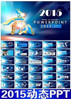 2015蓝色新年工作计划PPT模板