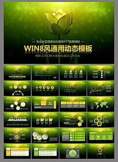 绿色win8风动态ppt素材