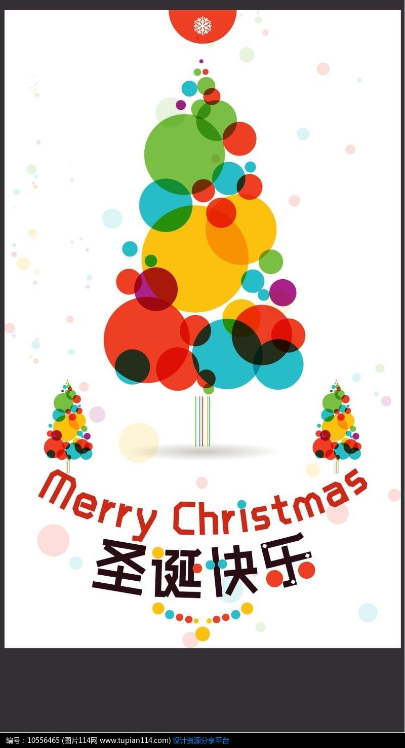 色彩圣诞树海报素材设计素材免费下载_圣诞节ai_图片图片