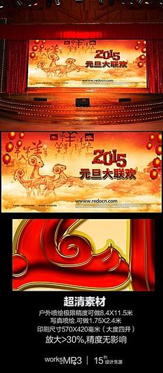 2015羊年元旦新年背景