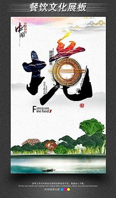 中国美食文海海报之境