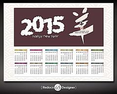2015羊年日历表矢量图ai