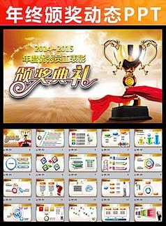 2015年颁奖盛典晚会PPT