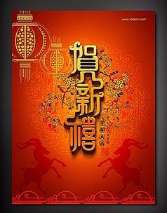 羊年贺新禧春节宣传海报