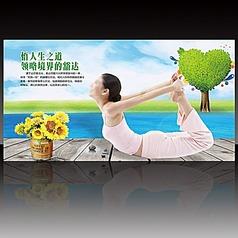 动感瑜伽动作美女广告图片宣传PSD模板下载