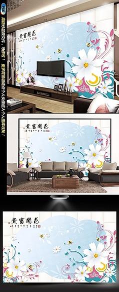 波斯菊花花纹电视背景墙