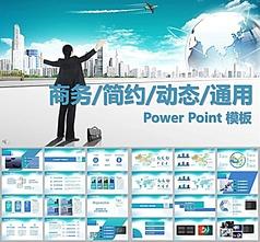 2015蓝色商务城市PPT模板