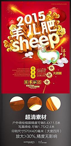 2015年春节宣传海报图片