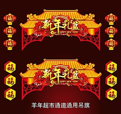 2015春节超市新年礼物吊牌吊旗