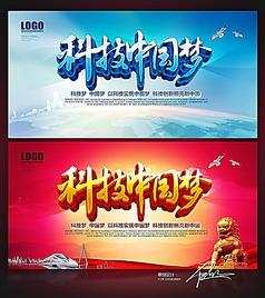 科技中国梦展板背景