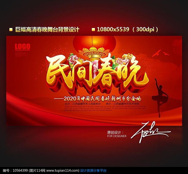 2015新年民间春晚舞台背景设计素材免费下载_春节psd