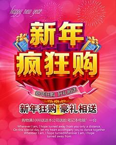 新年春节促销宣传海报设计图片
